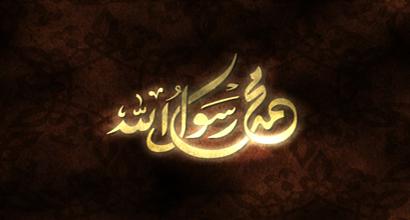 محمد.. محرر الإنسان والزمان والمكان