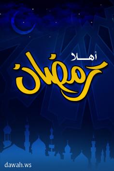 كيف أدعو الناس في رمضان؟