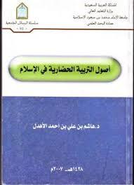 غلاف كتاب أصول التربية الحضارية في الإسلام