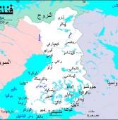 فنلندا أرض خصبة لانتشار الإسلام