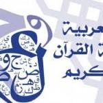 الدعاة واللغة العربية.. الواقع والمأمول