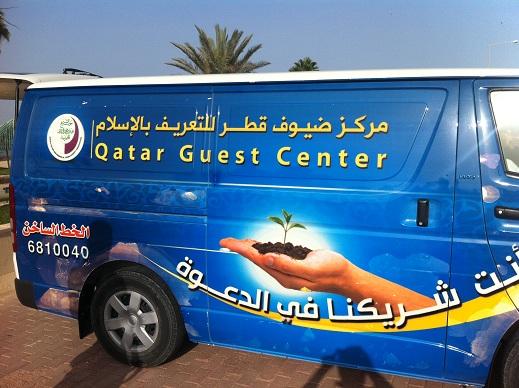 ضيوف قطر