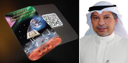 د. عبد الله العجيل