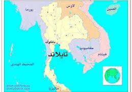 تايلاند.. صدور أول مجلة أكاديمية عربية بجامعة حكومية
