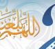 اللهم بلغنا رمضان (ملف خاص)