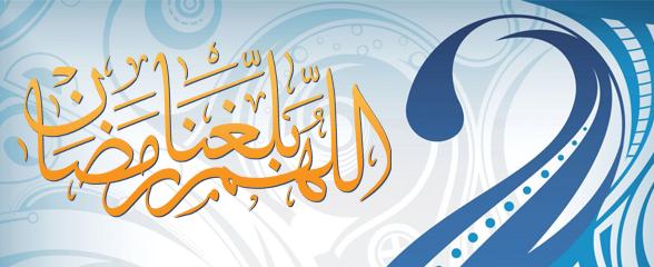 اللهم بلغنا شهر الدعوة (ملف خاص)