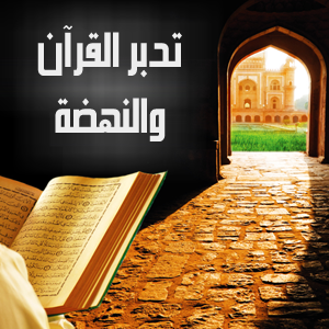 تدبر القرآن والنهضة