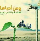 منهج الإسلام في حفظ الحياة