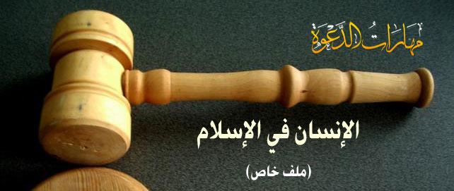 الإنسان في الإسلام