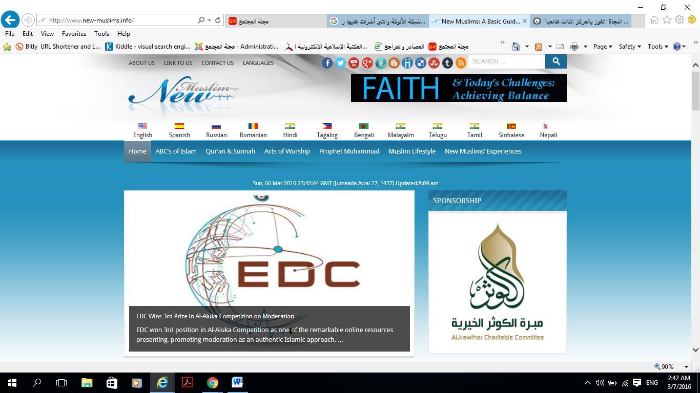 الموقع الفائز - الدعوة الإلكترونية
