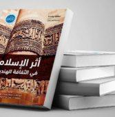 أثر الإسلام في الثقافة الهندية (كتاب مترجم)