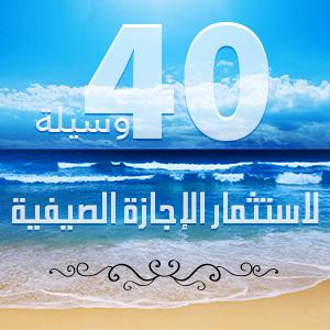 حياة الداعية في 40 وسيلة لاستثمار الإجازة الصيفية