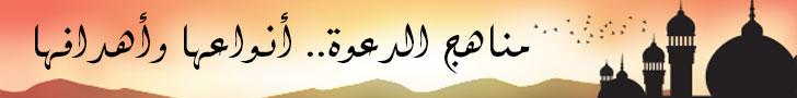 مناهج الدعوة.. أنواعها وأهدافها