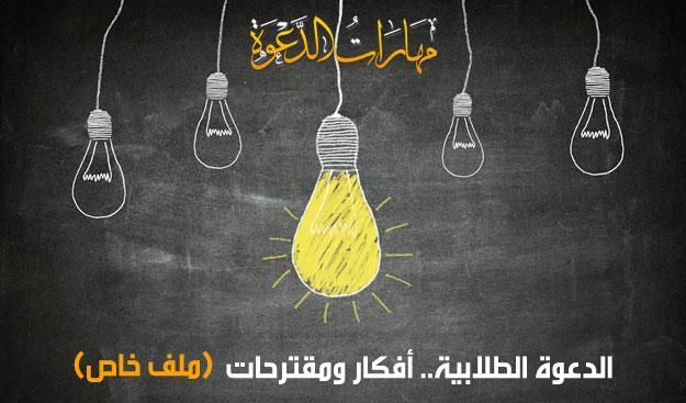الدعوة الطلابية.. أفكار ومقترحات (ملف خاص)