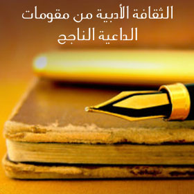الثقافة الأدبية من مقومات الداعية الناجح