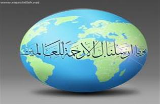 عالمية الإسلام.. مظاهرها وعوائقها
