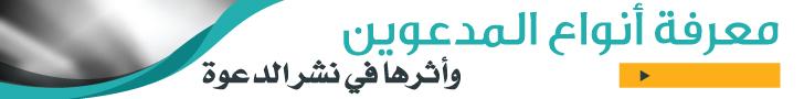 معرفة أنواع المدعوين وأثرها في نشر الدعوة