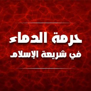 حرمة الدماء فى شريعة الإسلام