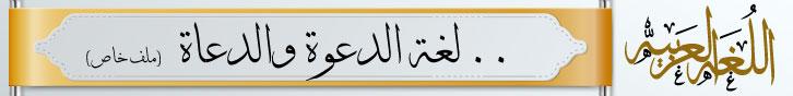 العربية.. لغة الدعوة والدعاة (ملف خاص)