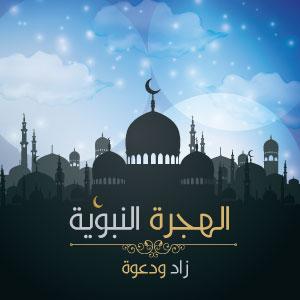 الهجرة النبوية.. زاد ودعوة (ملف خاص)