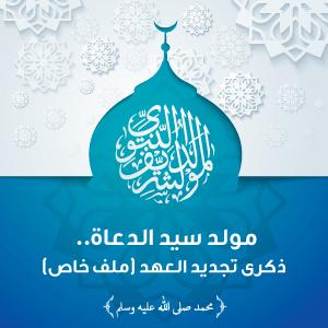 مولد سيد الدعاة.. ذكرى تجديد العهد (ملف خاص)