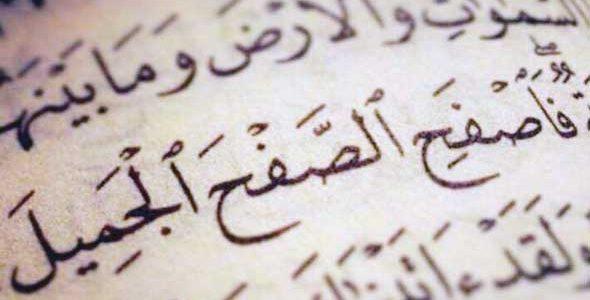 آفاق التسامح في حضارتنا الإسلامية