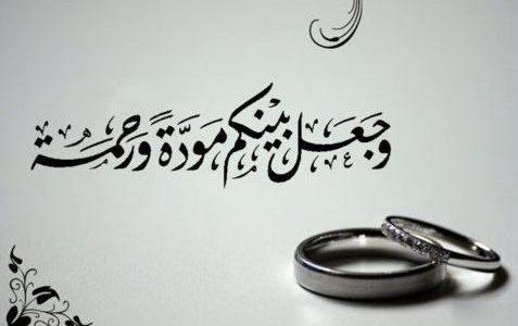 الحب في الإسلام