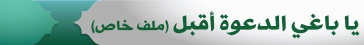 يا باغي الدعوة أقبل (ملف خاص)