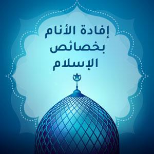 إفادة الأنام بخصائص الإسلام