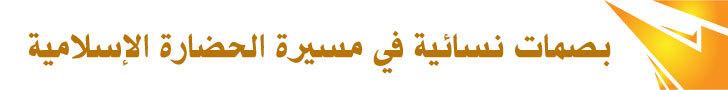 بصمات نسائية في مسيرة الحضارة الإسلامية