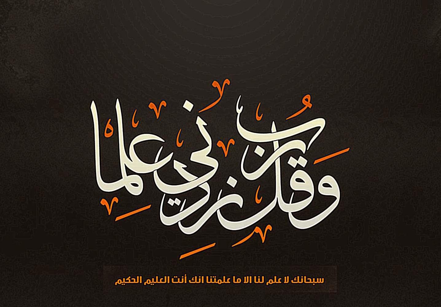 quranic verse in Arabic script