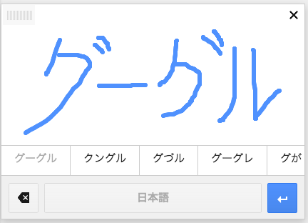 Gmail and Docs offer wide language support, however in some cases using the keyboard is less than ideal. Whether you're a student trying to include a foreign phrase in your paper or an international consultant hoping to begin your message with a friendly local greeting, now you'll be able to use your own handwriting to […]