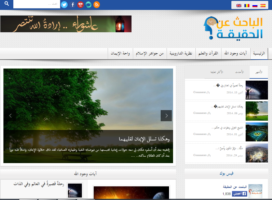 """The new born website aspires to be a unique and reliable source of information about the truth of creation, Allah the Creator, and the purpose of life, providing Qur'anic and scientific signs and rational proofs"", Dr. Al-Ajeel ..."