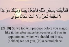 The Way of Prophet Moses His Method of Inviting to Allah-Part 3