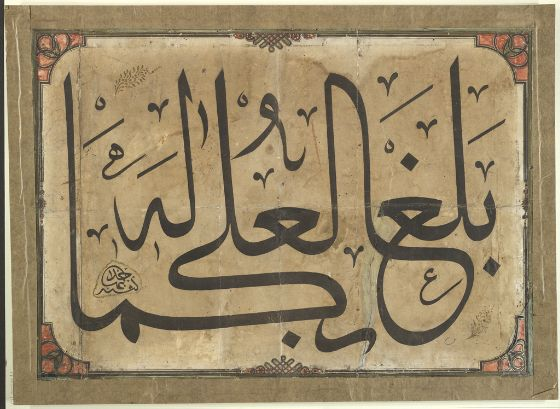 Arabic Calligraphy_Prophet Muhammad