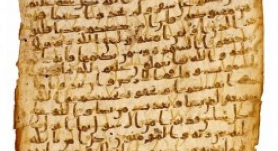 The Constitution of Madinah