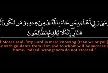 The Way of Prophet Musa His Method of Inviting to Allah